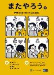 U-Bahn-Etikette / Subway Etiquette (05/2010)