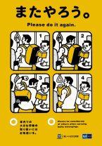 U-Bahn-Etikette / Subway Etiquette (07/2010)