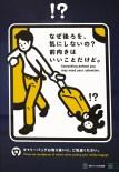 U-Bahn-Etikette /Subway Etiquette (04/2012)