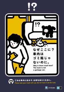 U-Bahn-Etikette /Subway Etiquette (11/2012)