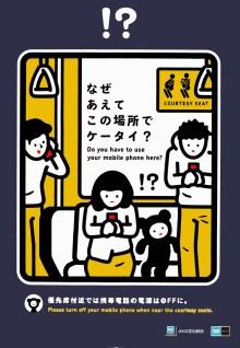 U-Bahn-Etikette /Subway Etiquette (12/2012)