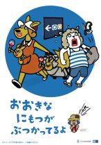 U-Bahn-Etikette / Subway Etiquette (08/2014)