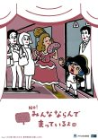 U-Bahn-Etikette / Subway Etiquette (07/2015)