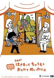 U-Bahn-Etikette /Subway Etiquette (11/2015)