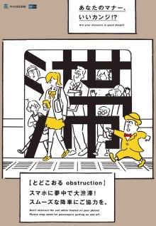 U-Bahn-Etikette / Subway Etiquette (11/2016)