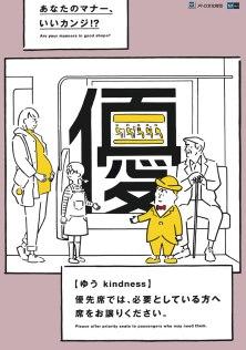 U-Bahn-Etikette / Subway Etiquette (01/2017)