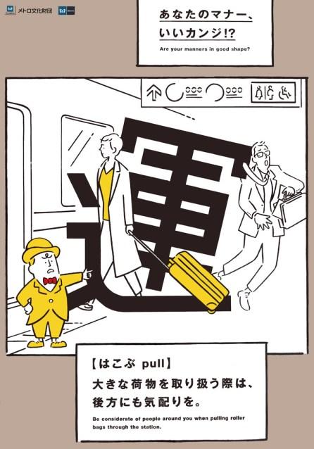 U-Bahn-Etikette / Subway Etiquette (03/2017)