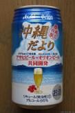 Asahi Orion Okinawa Dayori (2013.08)