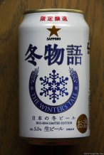 Sapporo Fuyu Monogatari (2013.10)
