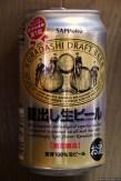 Sapporo Kuradashi Draft (2013.02)