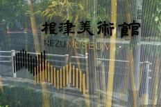 Nezu Museum of Art (根津美術館)