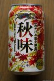Kirin: Aki Aji (2014.08)
