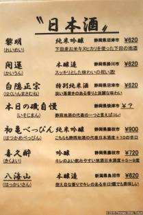 Kaikoku Chūbō Bochi Bochi (開国厨房 ぼちぼち)
