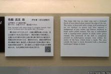 Toguri Museum of Art (戸栗美術館)