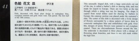 #41 Toguri Museum of Art (戸栗美術館), Imari (伊万里)