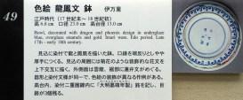 #49 Toguri Museum of Art (戸栗美術館), Imari (伊万里)