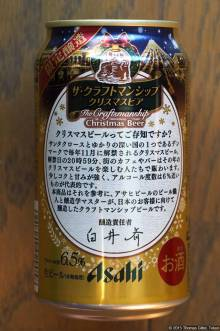 Asahi The Craftmanship Christmas Beer Marigold (2015.12) (back)