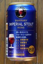 Suntory Craft Select Imperial Stout (2015.12) (back)