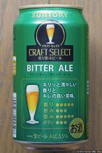 Suntory Craft Select - Bitter Ale (2016.07) (back)