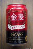 Suntory Kin Mugi - Kohaku no Kutsurogi (2016.11)