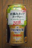 Suntory The Premium Malt's - Hoppu Nouveau (2016.11)