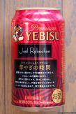 Yebisu Joel Robuchon (2016.02) (back)