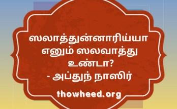 ஸலாத்துன்னாரிய்யா எனும் ஸலவாத்து உண்டா 1
