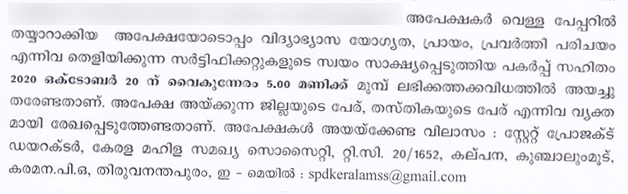 Mahila How 1 Kerala Mahila Samakhya Society Recruitment 2020 – Apply Offline For 15 Cleaning Staff, Security, Caretaker, Filed Worker, Legal Counselor, and others Vacancies