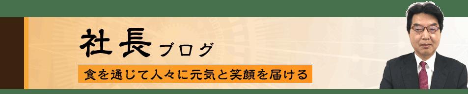 スリーマウス株式会社社長ブログ