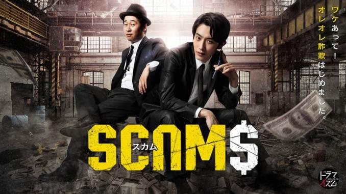 SCAMS - 電視劇封面