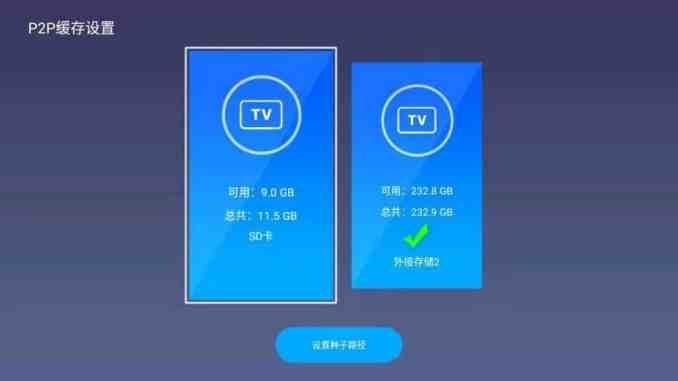 松果TV - 軟件會自動選擇種子路徑