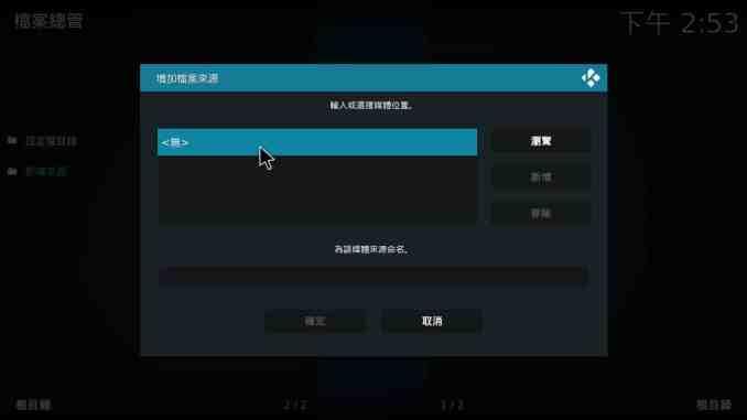 KODI 安裝 ICDRAMA 插件 - 4