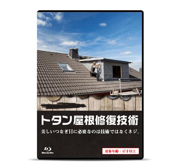 トタン屋根修復技術
