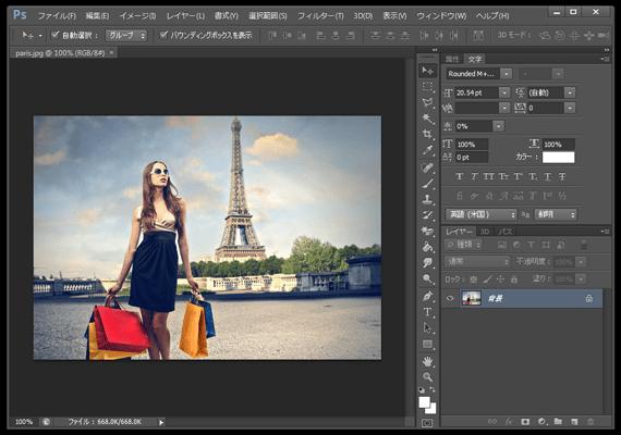 パリの女性