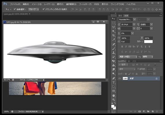 UFO画像