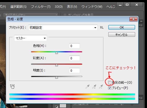 色彩の統一にチェック