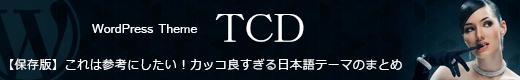 TCD000