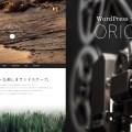 Youtube動画をヘッダーの背景に表示することができるWordPressテーマ【ORION】の感動的な美しさ