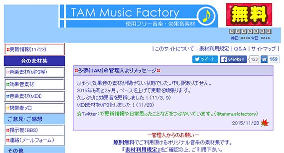 tam-music