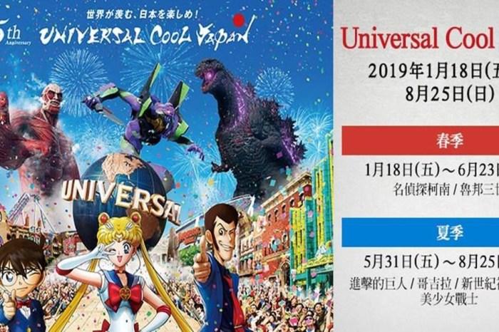 【大阪自由行】日本環球影城史上最狂2019 Universal Cool Japan活動!