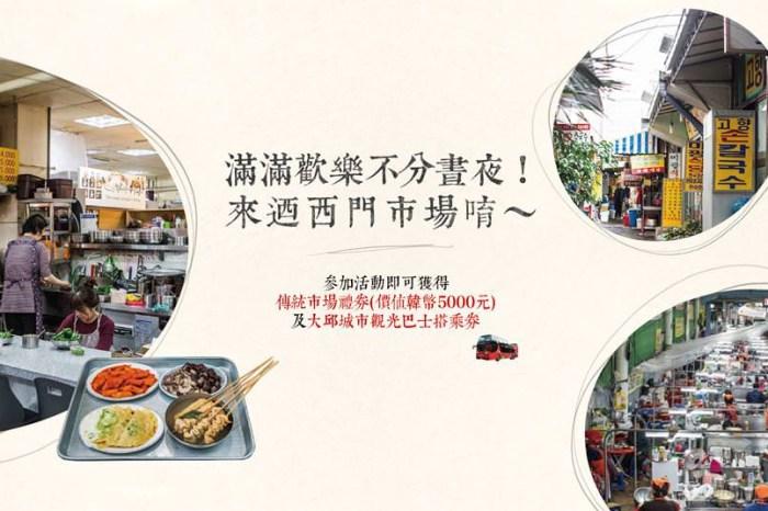 【免費贈送】韓國傳統市場禮券、大邱城市觀光巴士搭乘券(9/8截止)