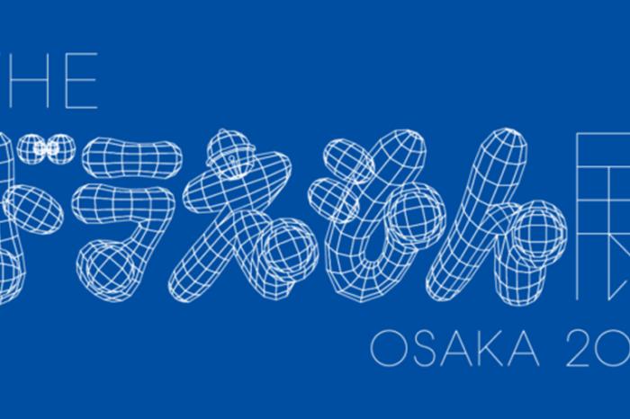 【大阪景點】期間限定:2019年大阪哆啦A夢特別展