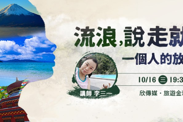 10/16【流浪,說走就走!一個人的放生悸旅】亞洲旅遊講座!