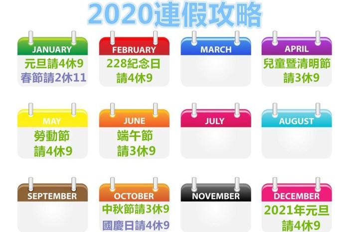 【2021連假攻略】假單畫休最多可休15天!國內及出國旅遊全方位懶人包!