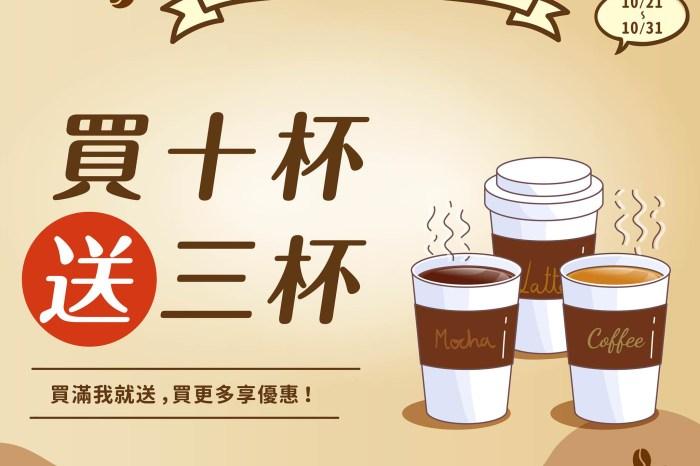 【KLOOK寄杯活動】咖啡、果汁、珍珠奶茶等飲品買10送3!