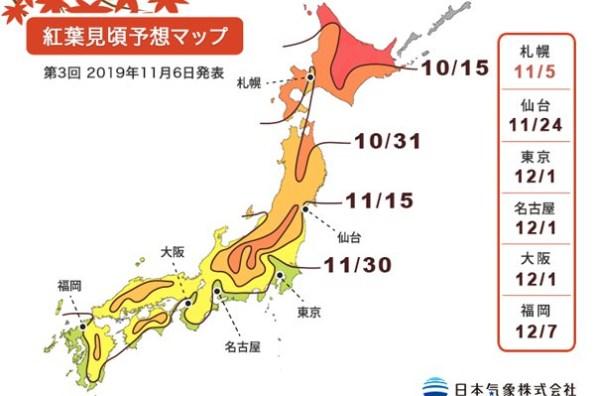 【2020日本紅葉速報】日本全國各地楓葉最前線、賞楓景點懶人包!