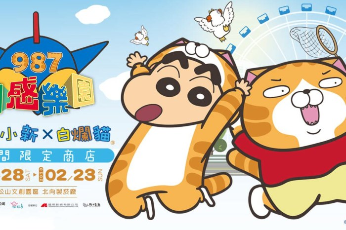 【蠟筆小新x白爛貓987動感樂園期間限定店】首次聯名期間限定店即將開幕