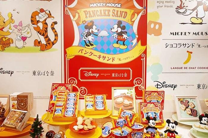 【東京車站最新必買伴手禮】東京BananaX迪士尼聯名打造主題甜點!