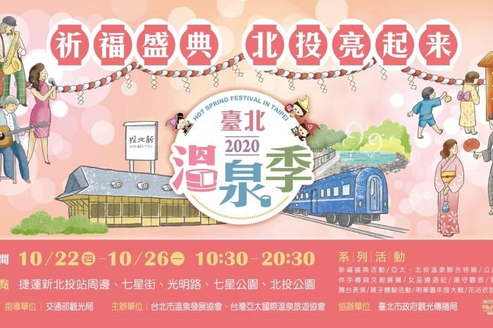 【2020 台北溫泉季】北投2天1夜自由行,入住北投、陽明山名湯溫泉飯店