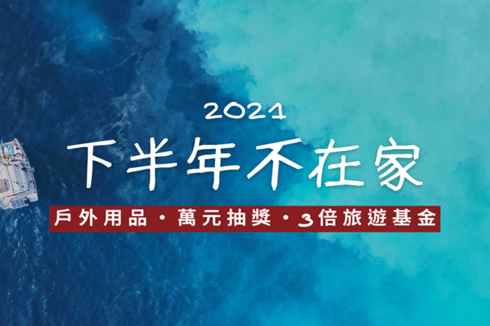 KKday,KKgift,宅家獎勵,2021 下半年不在家